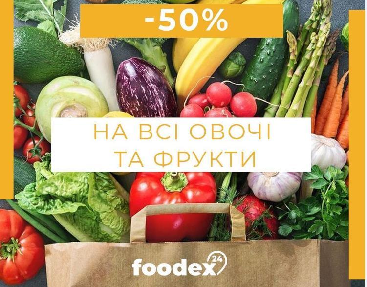 Одна из акций интернет-магазина «Foodex24» на фрукты и овощи