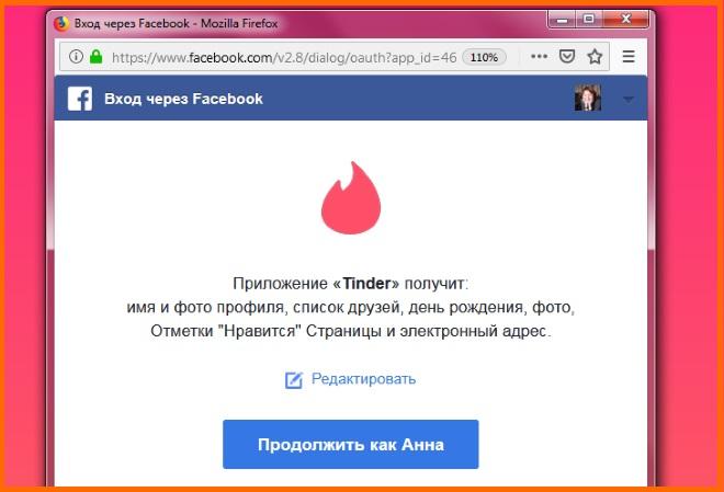 Верифікація через фейсбук