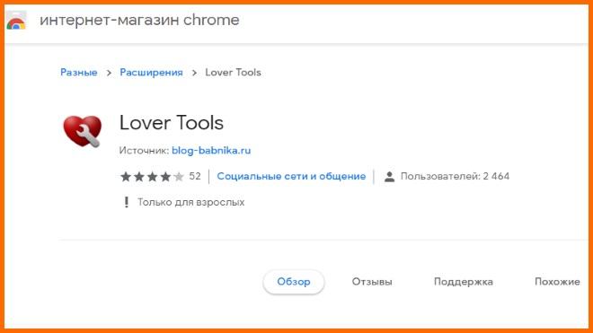 Розширення lover tools