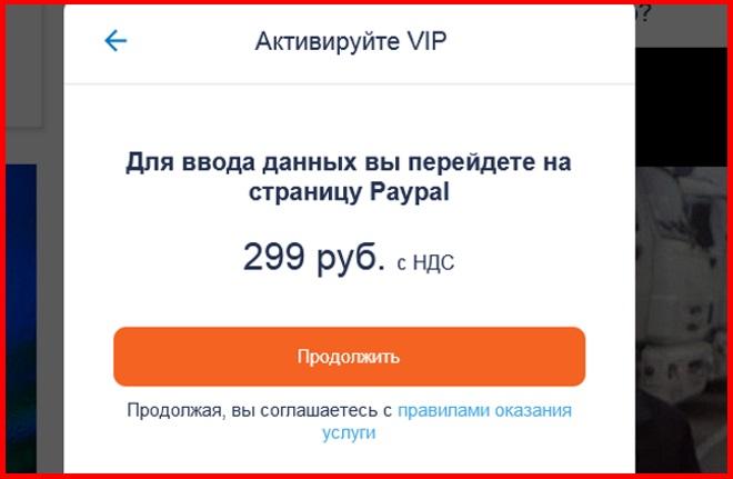 Оплата статусу paypal