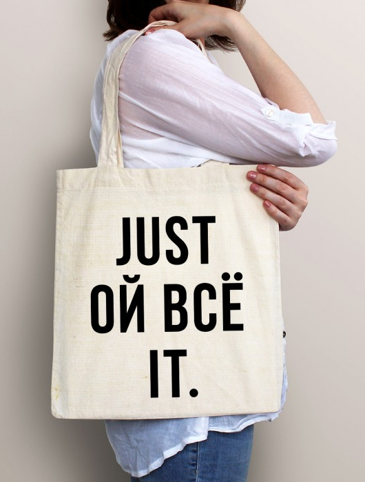 Смешная печать на эко-сумке «Ой все…»