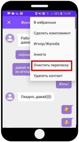 Видалення повідомлень з мобільного