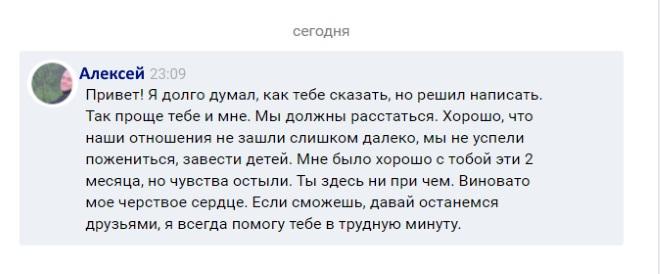Як розлучитися з дівчиною Вконтакте приклад