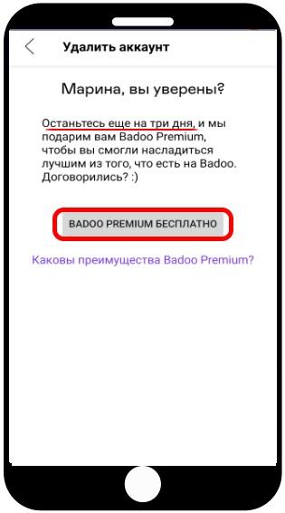 premium безкоштовно