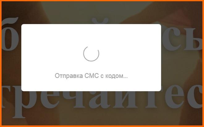 Відправка смс з кодом