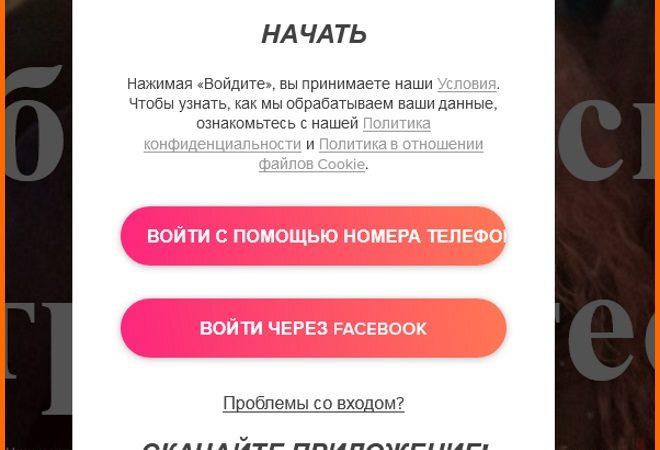 Реєстрація на сайті знайомств Tinder