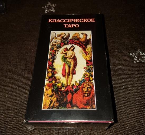 Классические карты Таро для гаданий