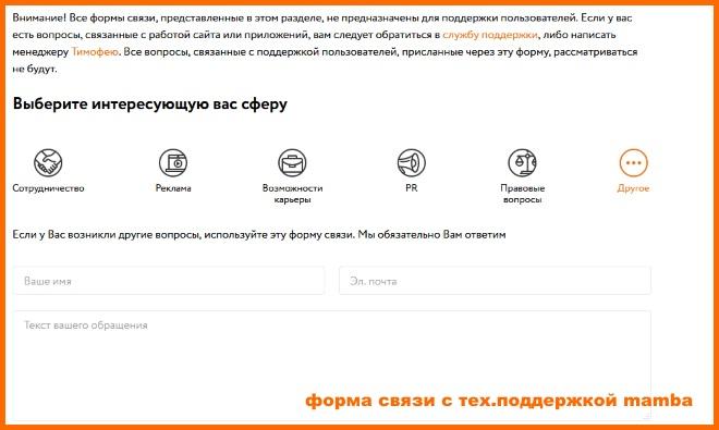 Форма зв'язку з підтримкою сайту
