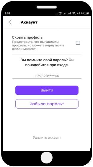 Аккаунт з мобільного