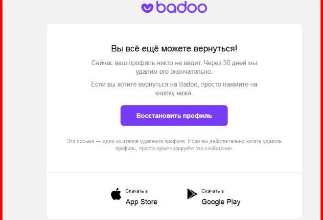 Як відновити обліковий запис Badoo