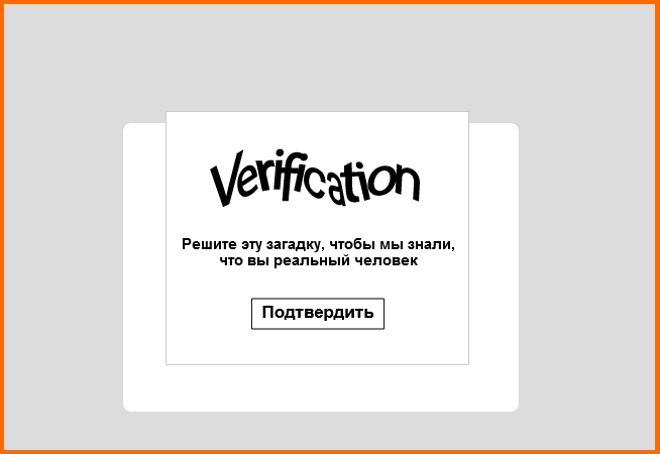 верифікація аккаунта
